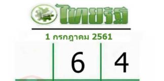 หวยไทยรัฐ 1/7/61