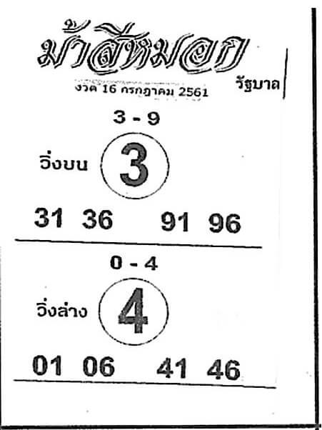 หวยม้าสีหมอก 16/7/61