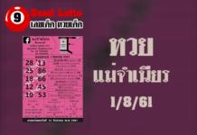 หวยแม่จำเนียร 1/8/61