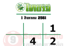 หวยไทยรัฐ-1-8-61