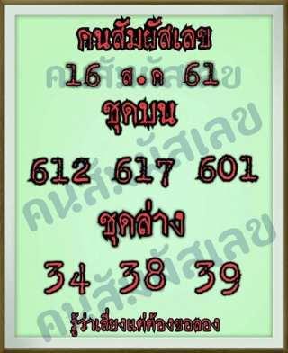 หวยคนสัมผัสเลข 16/8/61