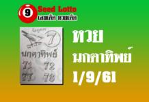 หวยนกตาทิพย์ 1/9/61