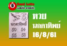 หวยนกตาทิพย์ 16/8/61