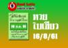 หวยใบเขียว 16/8/61