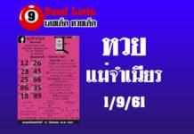 หวยแม่จำเนียร 1/9/61