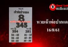 หวยเจ้าพ่อปากแดง16/8/61